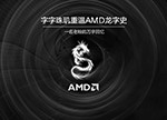 Ryzen处理器开辟新篇章 回顾AMD CPU龙系历史