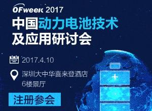 【研讨会】OFweek 2017中国动力电池技术及应用研讨会