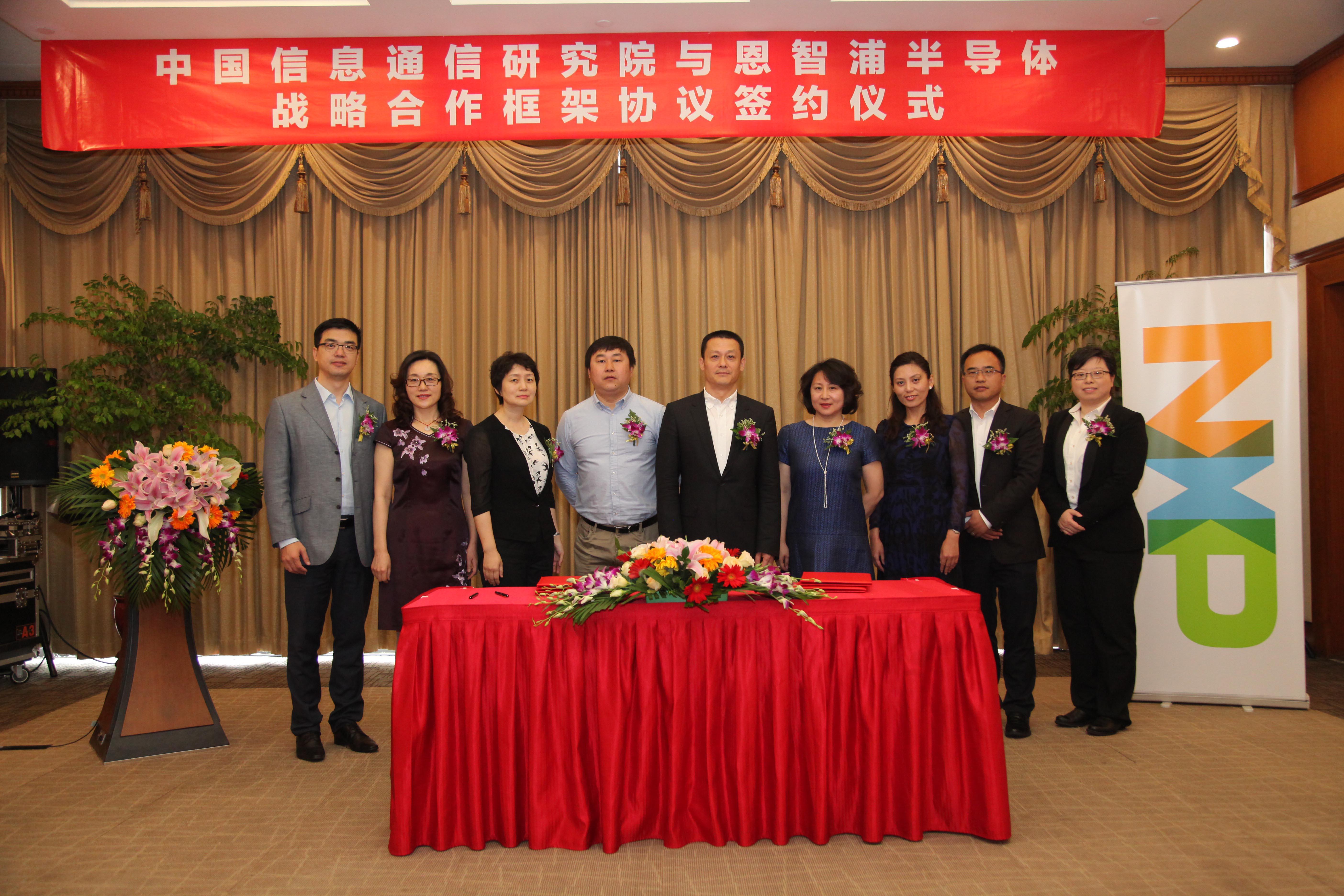 中国信息通信研究院与恩智浦签订智能网联汽车/车联网战略合作协议