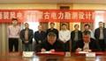 海装风电与内蒙古<font color='red'>电力</font>勘测设计院签订战略合作协议