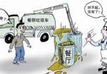 """三亚餐厨垃圾处理BOT项目屡遭执法  """"特许经营""""涉嫌""""独家垄断"""""""