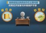 中央环保督察组反馈:陕西减煤工作不实 环境生态破坏突出