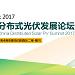 引领行业潮流:2017中国<font color='red'>分布式光伏</font>发展论坛将于4月20日举办