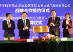 科大讯飞与北京协和医学院达成战略合作:共建医学AI研究中心