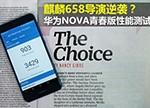 华为NOVA青春版评测:性能对比荣耀6X 麒麟658不敌麒麟655?
