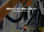 学学日本人,如何让工业机器人更好用
