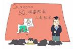 【图解】5G我来啦!美国高通科学家的十年奋战