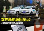 3款电动汽车App租赁记:车况堪忧!