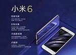 小米手机6的四大优势与面临的两大挑战