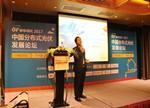 海润光伏郝国强:基于局域微电网分布式应用技术开发