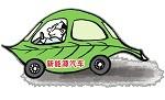 发改委:禁止新建燃油汽车项目 新能源车产业将迎大变革