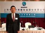 上海浦东科技收购恩智浦持有的先进半导体全部股份