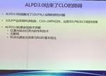 激光ALPD3.0来啦!详解新技术到底有多牛?