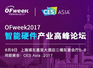 【研讨会】OFweek 2017智能硬件产业高峰论坛