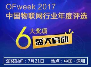 【研讨会】OFweek 2017中国物联网行业年度评选