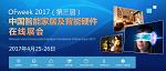 """OFweek 2017(第三届)中国智能家居及智能硬件在线展会""""今日看点前瞻"""