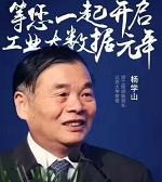 杨学山:如何利用工业大数据推动制造业转型升级?