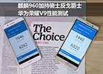 荣耀V9和华为Mate9对比评测:最强麒麟960还是它?
