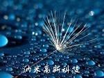 耗资15亿 中国建世界首个纳米真空互联实验站