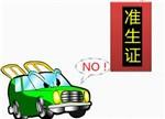 【揭秘】名不见经传的车企为毛能获新能源生产资质?