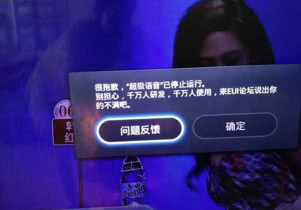 """乐视电视深陷""""超级语音""""停止运行,电视无法正常使用!"""