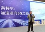 英特尔阐述加速通向5G之路