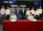 """中国电信与小米签署战略合作协议 共推不限量套餐""""米粉卡"""""""