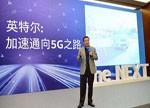 英特尔阐述加速通向5G之路:首款调制解调器下半年出样