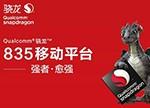 """""""神仙打架""""!苹果A10 Fusion对决高通骁龙835"""