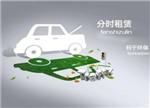 """共享汽车遭遇最大""""路障"""":重资产难以规模化"""