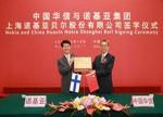 诺基亚与中国华信签署最终协议:成立上海诺基亚贝尔公司