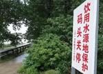 中央环保督察重压之下 长江经济带饮用水源地环保执法专项行动推进