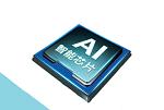 台积电转攻AI 7nm芯片 估2020年将占25%营收