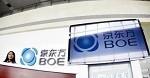【深度】一文看懂中国OLED全产业链升级进展