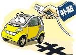 北京第二批新能源车补贴名单公布 比亚迪将分2.6亿
