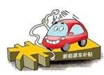 揭晓车企补贴利润:繁荣表象 背后之手