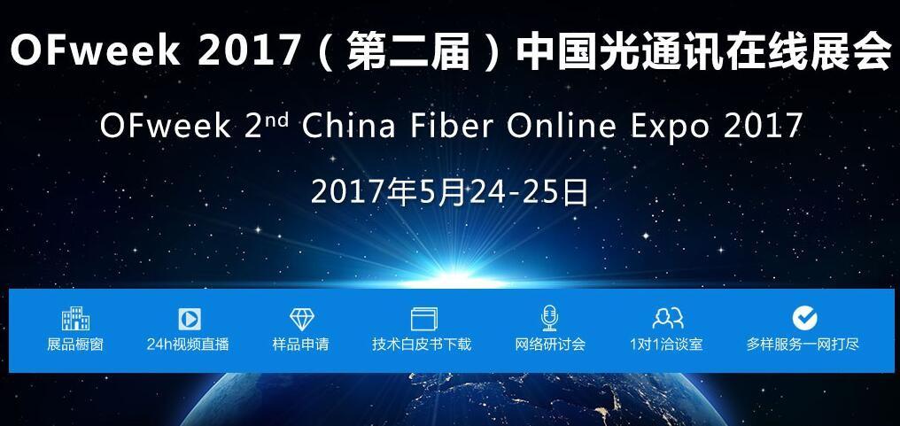 中国光通讯在线展会首日盛况直击