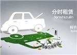 浅析共享汽车未来:下一个独角兽行业?