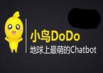 小鸟DoDo聊天机器人特色及功能