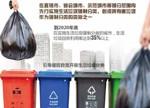 生活垃圾分类17年难题能否突破?