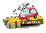 北京市第二批新能源车补贴金额分配