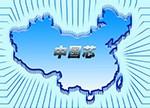 解读2016中国IC业三大里程碑事件意义