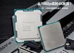AMD/Intel CPU游戏性能对决:R7 1800X全方位碾压i7-6900K?
