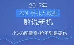 2017手机大数据:小米6配置再高 抢不到也是大硬伤!