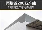 新能源车:13家新工厂年内将投产 再增近200万产能