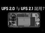 三星S8被爆混用UFS闪存 如何测试是UFS 2.0还是UFS 2.1?