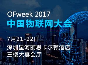 【研讨会】OFweek 2017中国物联网大会