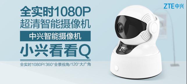 中兴通信推出新款智能摄像头:小兴看看Q