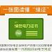 首批绿色电力证书正式核发 <font color='red'>光伏补贴</font>难题或将缓解