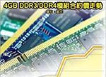 DRAM无新产能 淡季变旺市场供给仍吃紧